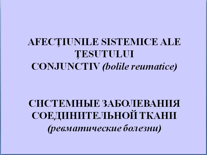 boli reumatice și sistemice ale țesutului conjunctiv)