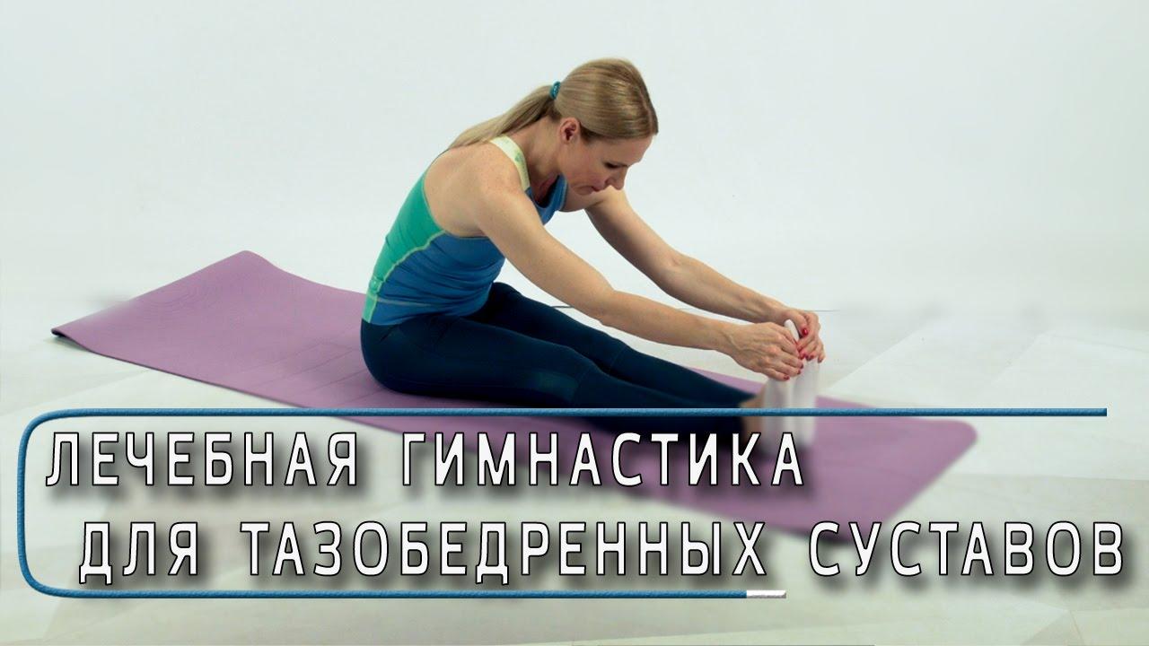 гимнастика при болях в суставах)