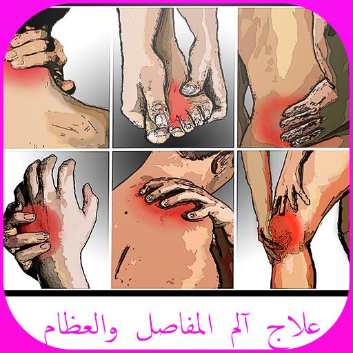 boli ale articulațiilor osoase