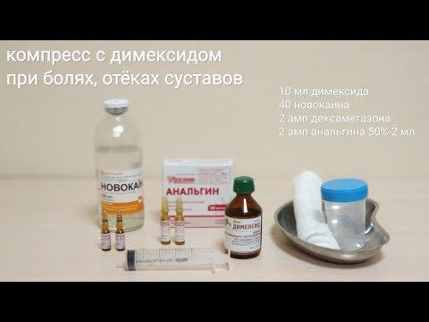 dimexid pentru leziuni articulare